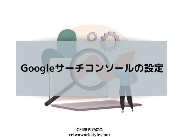 「Google Search Console」の設定方法と使い方