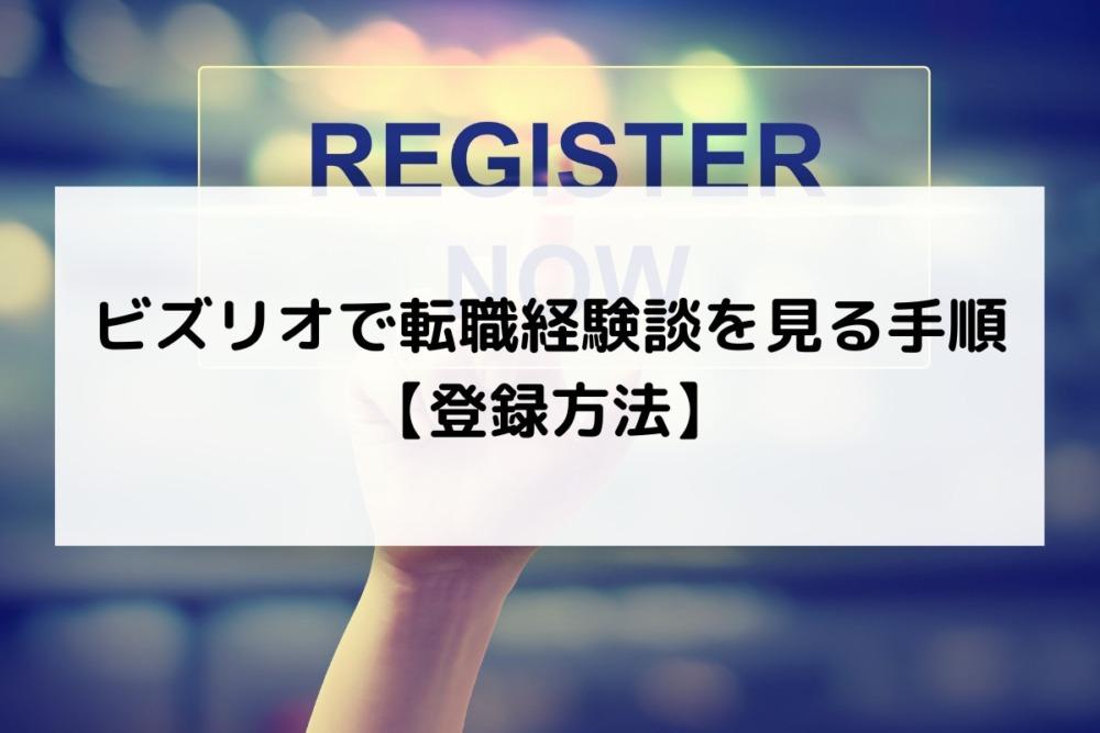 ビズリオ 登録方法