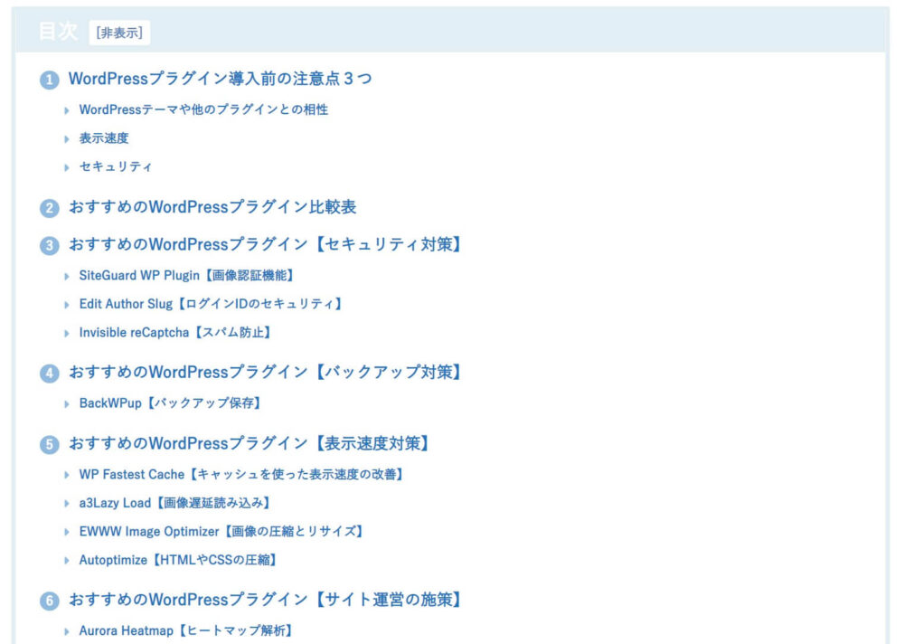 Table of Contents Plus 目次