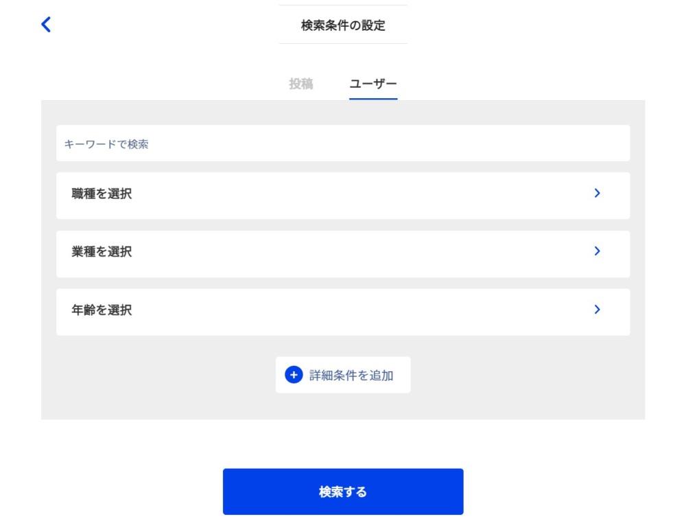 ビズリオ 検索 ユーザー