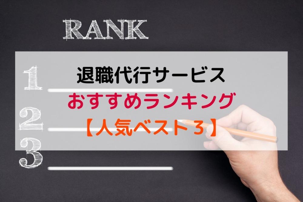 退職代行サービスおすすめランキング人気ベスト3