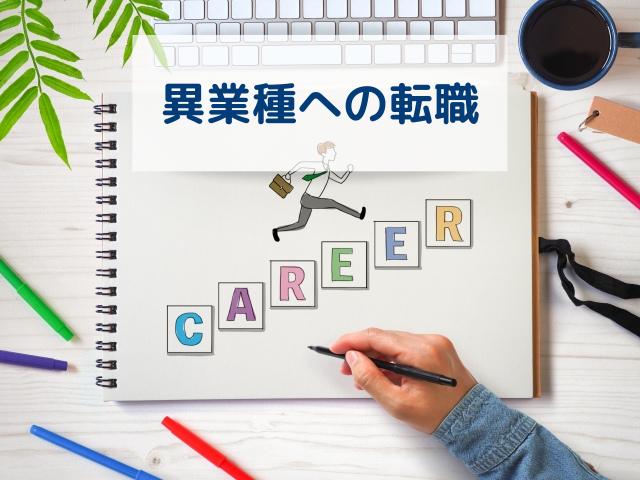 異業種への転職を成功させるために準備する4つのポイント