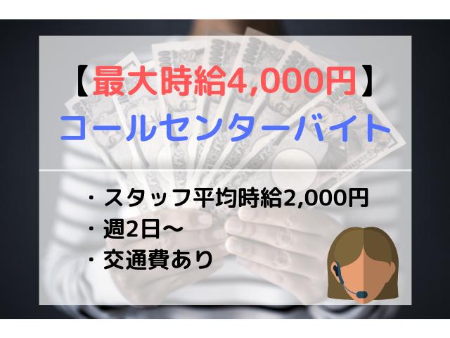【最大時給4000円のコールセンター】高時給で稼げるテレアポ代行バイト募集