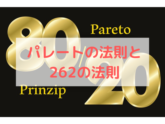 パレートの法則と262の法則で成り立つ人間関係・人材育成・ビジネスシーン
