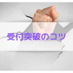 テレアポや営業で受付突破するコツ 【トークテクニック紹介】
