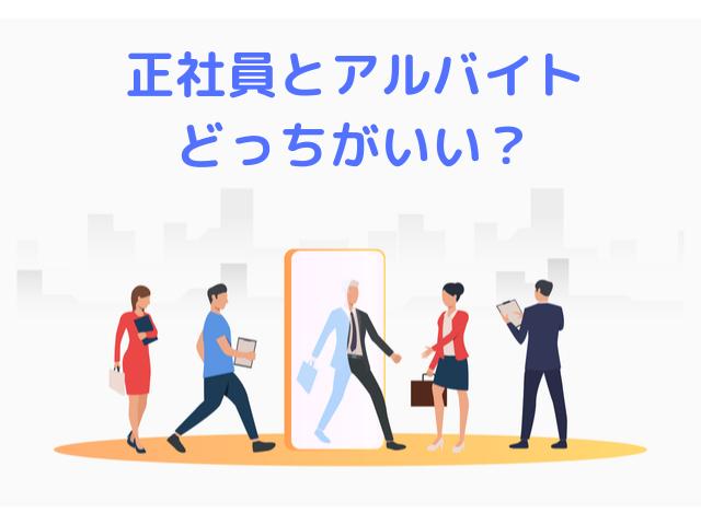 正社員からアルバイトへ転身するメリットとデメリット【どっちがいい?】