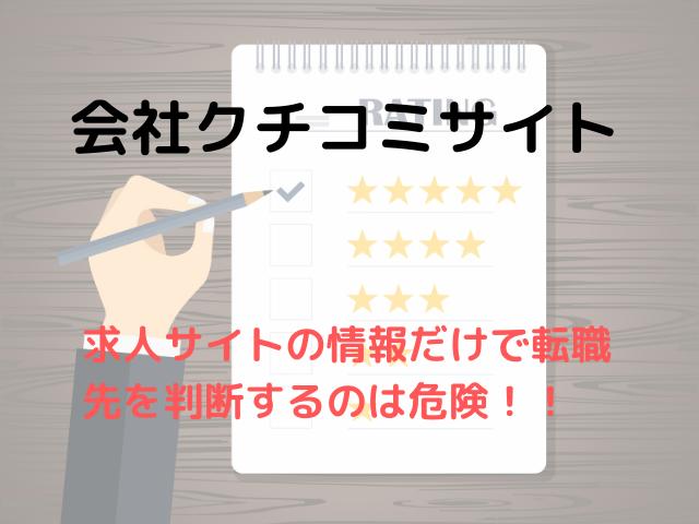 【会社クチコミサイト5社比較】転職前に会社の評判をチェック