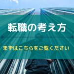 【転職の考え方】誰もが「いつでも転職できる」カードを持つことで日本の働き方が変わる