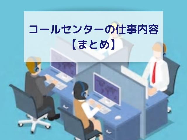 コールセンターの仕事内容【まとめ】
