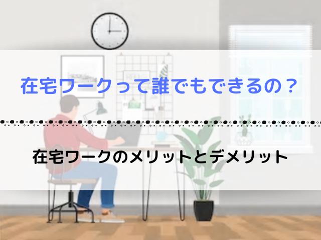 【在宅ワークとは】│働く側のメリットとデメリットが知りたい!
