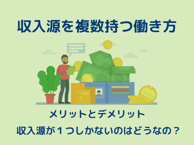 【収入源を複数持つ働き方】│収入源が1つしかないのはどうなの?
