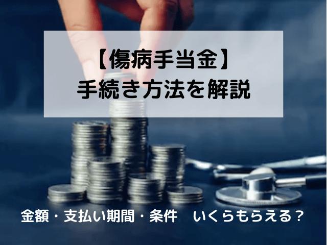 傷病手当金【金額・支払い期間・条件】│手続きの流れについて解説