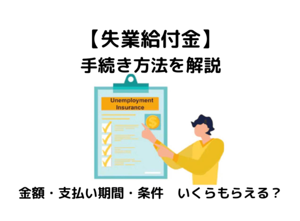 失業給付金【金額・支払い期間・条件】│手続きの流れについて解説