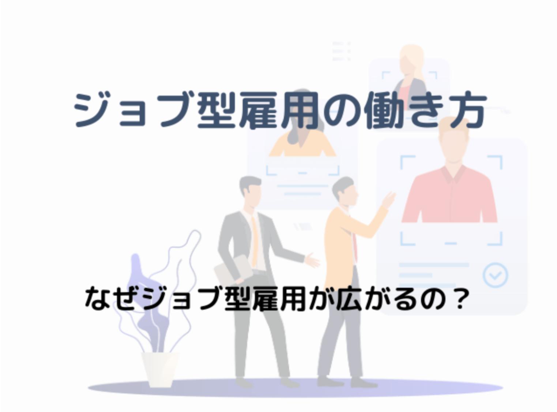 【ジョブ型雇用の働き方】│会社員はどう向き合うべきか?