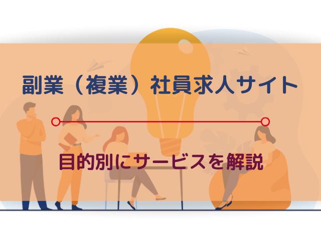 【副業(複業)社員求人サイト】比較│目的別にサービスの特徴を解説