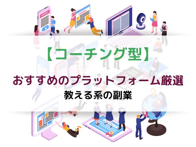 【コーチング型】教える系の副業サービス│おすすめプラットフォーム厳選