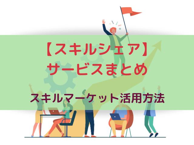 【スキルシェア】スキルマーケットの活用方法│副業サービスまとめ