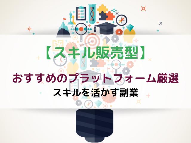 【スキル販売型】スキルを活かす副業サービス│おすすめのプラットフォーム厳選