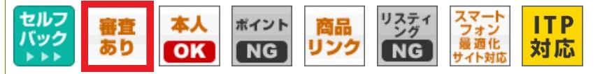 A8.net_広告審査基準