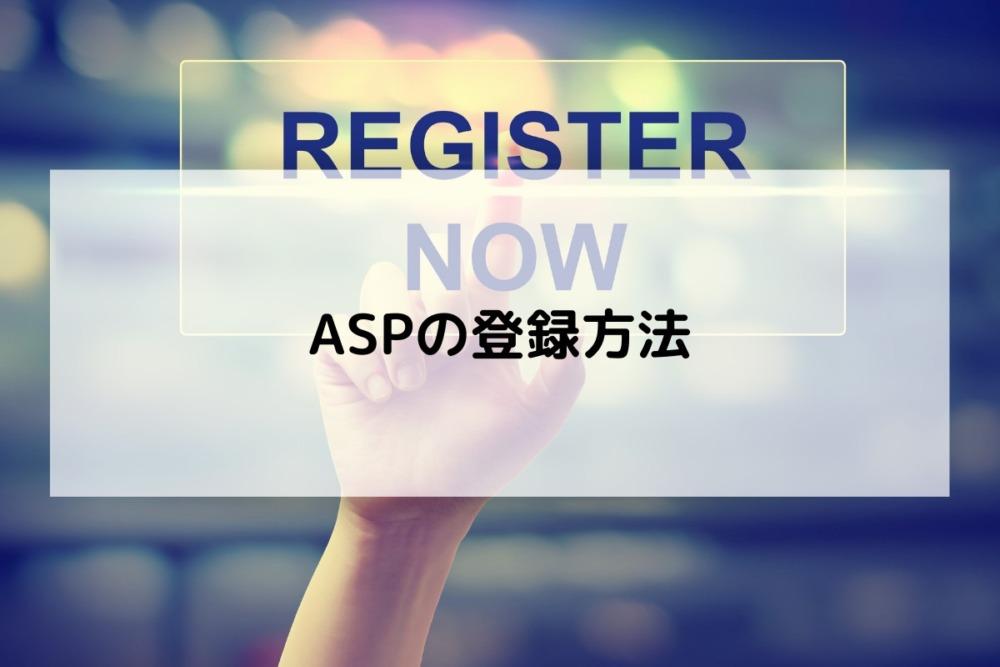 ASP登録方法