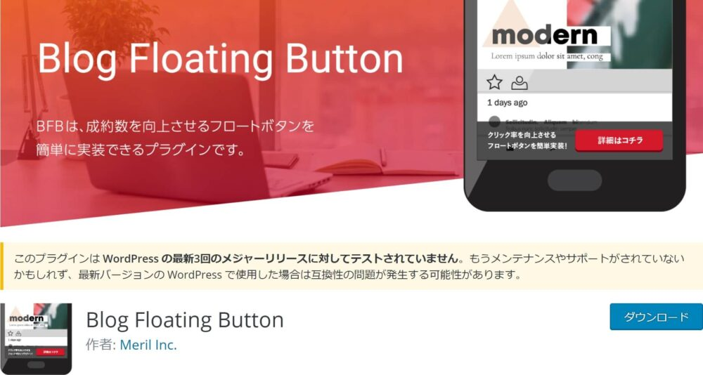Blog Floating Button