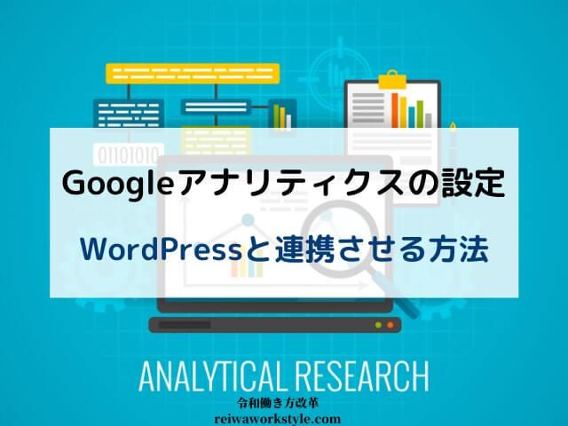 WordPressとGoogleアナリティクスを連携させる設定方法と使い方