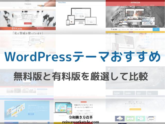 WordPressテーマおすすめ10選│無料版と有料版を厳選して比較