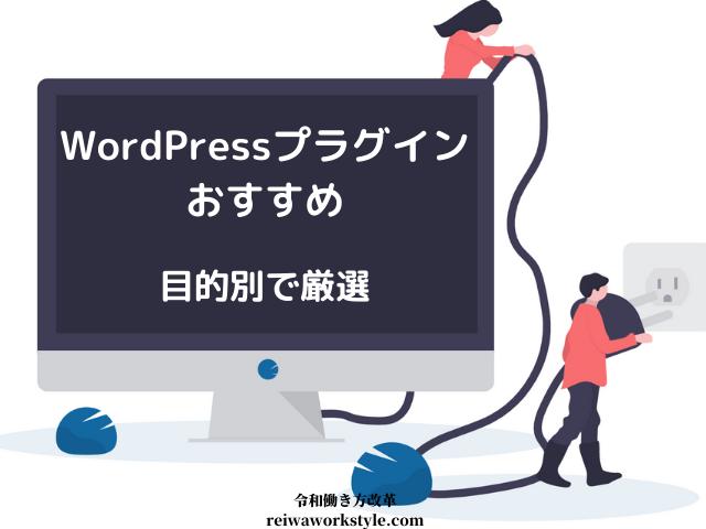 WordPressプラグインおすすめ